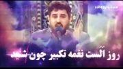 کلیپ { یــا علـــی(ع) } ویژه عید سعید غدیر خم