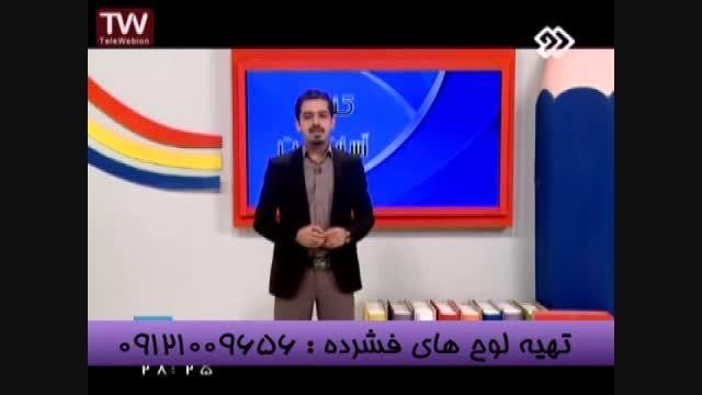 عبور از کنکور به روش استاد احمدی (62)