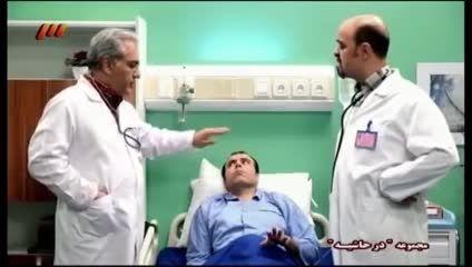 سریال در حاشیه مهران مدیری قسمت بیست و پنجم