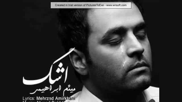 """آهنگ """"اشک"""" با صدای ♥میثم ابراهیمی♥"""