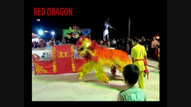نمایش رقص شیر در اولین جشنواره بین المللی جزیره کودکان