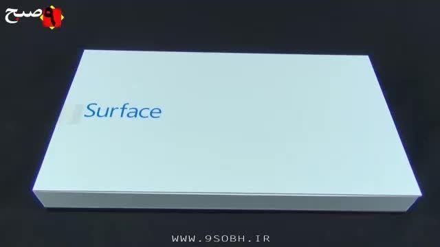 جعبه گشایی تبلت Microsoft Surface