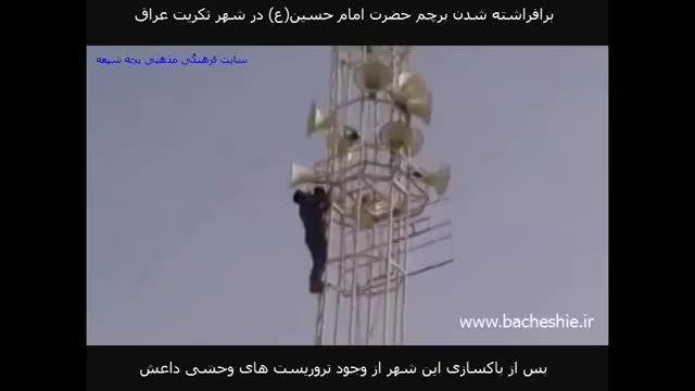 نصب پرچم نازنین امام حسین بجای پرچم داعش در تکریت-سوریه