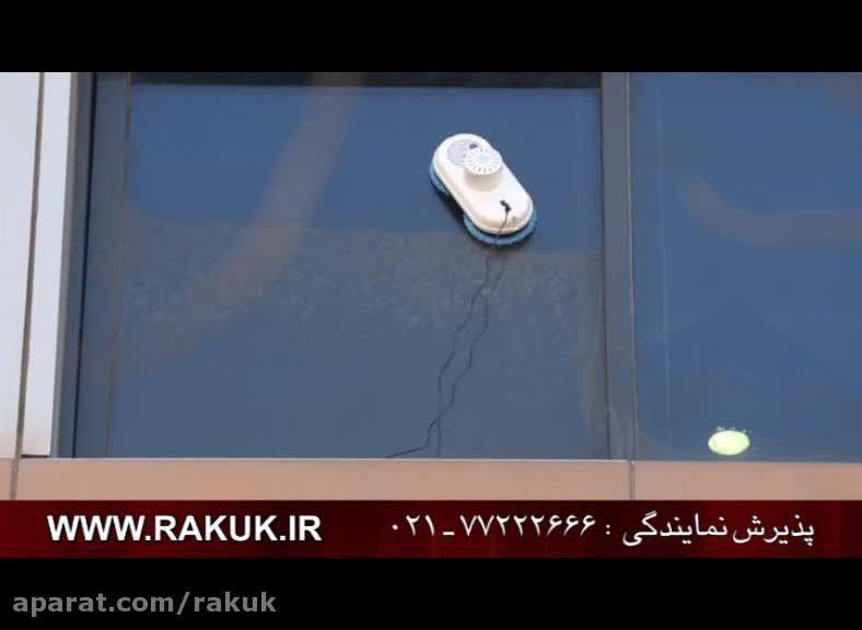 ربات شیشه شور RAK
