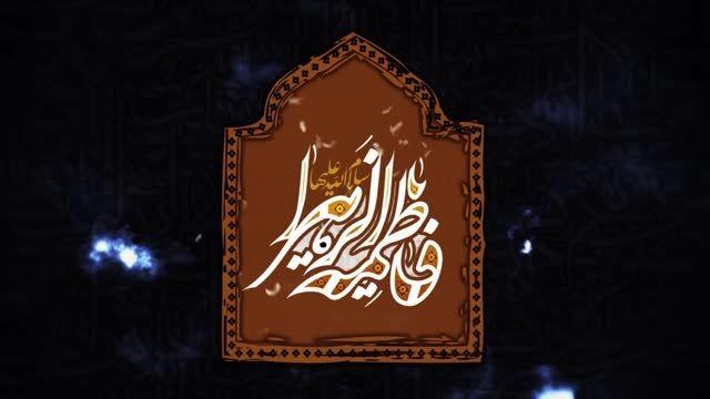 تیزر فاطمیه 94 هیئت الزهرا (س) دانشگاه شریف