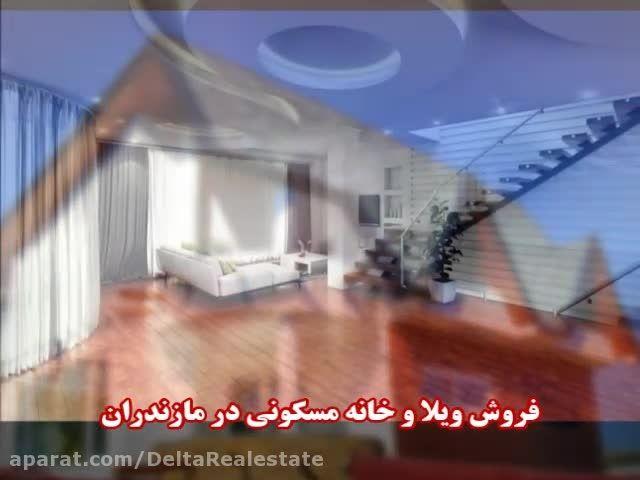 فروش ویلا در مازندران (فوق العاده لوکس و دیدنی)