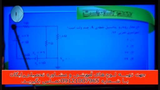 حل تکنیکی تست های فیزیک کنکور با مهندس امیر مسعودی-6