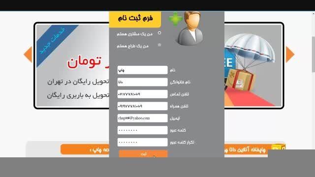 ثبت سفارش آنلاین در سایت چاپ و طراحی دانا