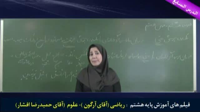 دبیر دسا - آموزش تصویری عربی هشتم - خانم آذر آهی