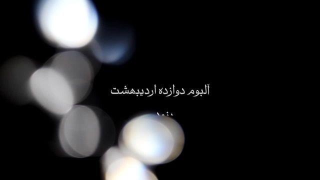 آلبوم 12 اردیبهشت - سهیل اشرفی