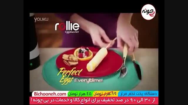 دستگاهی جالب برای پخت متفاوت تخم مرغ (تخم مرغ لول شده)