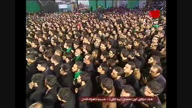 هیئت عزاداری کوی محمدی (پنبه کاران) - محرم 94