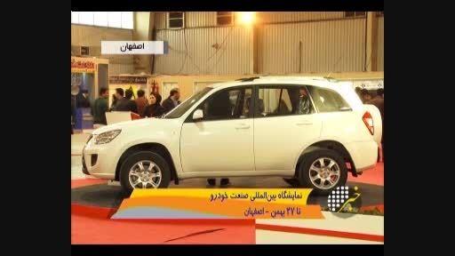 نمایشگاه بین المللی صنعت خودرو
