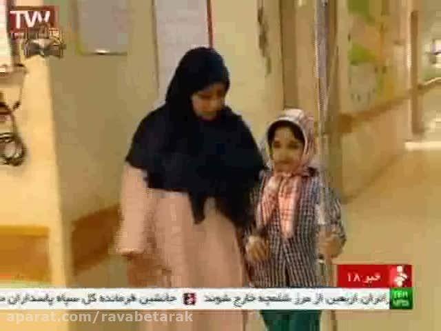 شبکه خبر 7اذر 94 - بیمارستان محک