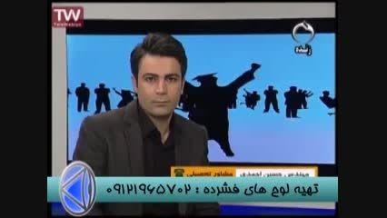 نکات کنکور بااستاد احمدی اولین تولید کننده مستند آموزشی