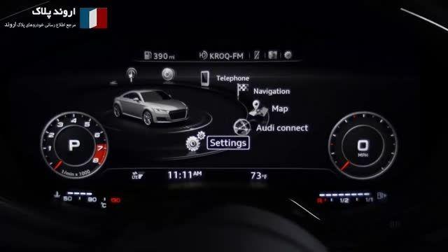 معرفی امکانات صفحه نمایش  آئودی TT مدل 2016