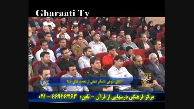 قرائتی / برنامه درسهایی از قرآن 3 اردیبهشت 94