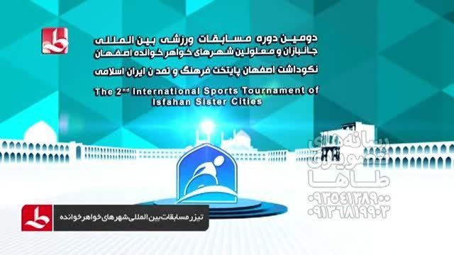تیزر مسابقات ورزشی بین المللی شهرهای خواهرخوانده اصفهان