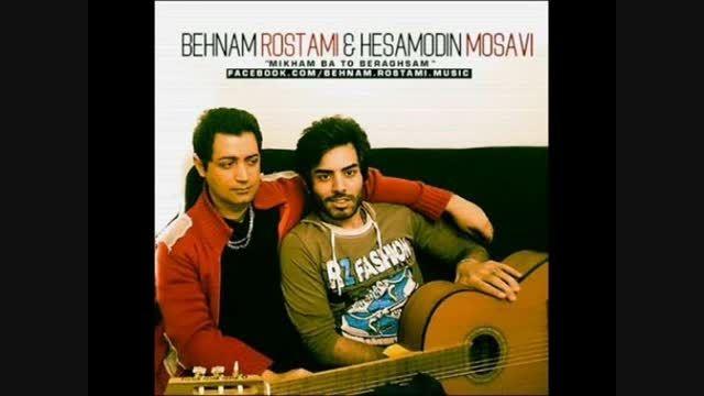 ✿آهنگ  جدیدحسام الدین موسوی-میخوام باتو باشم ✿♫ ♪ ♪