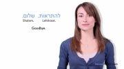 آموزش عبری در 3 دقیقه -3