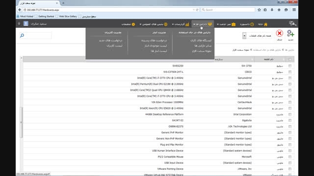 ثبت سایر دارایی ها در نرم افزار Help Desk مقیاس- آموزشی
