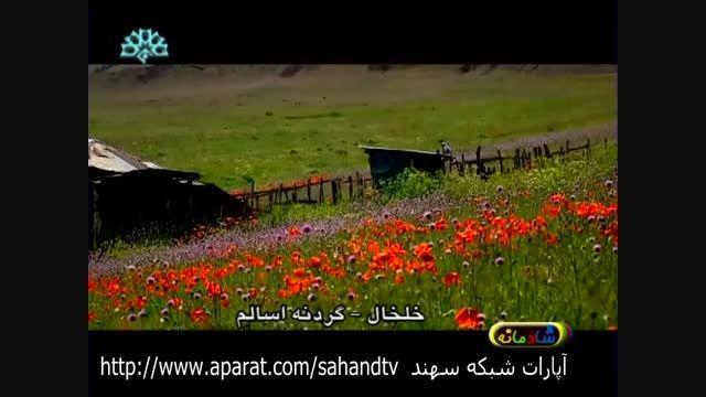 آذربایجان زیبا ، دشت های زیبای خلخال به اسالم اردبیل