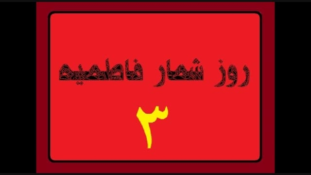 جمع آوری قرآن پس از وفات پیامبر (ص) - روز شمار فاطمیه 3