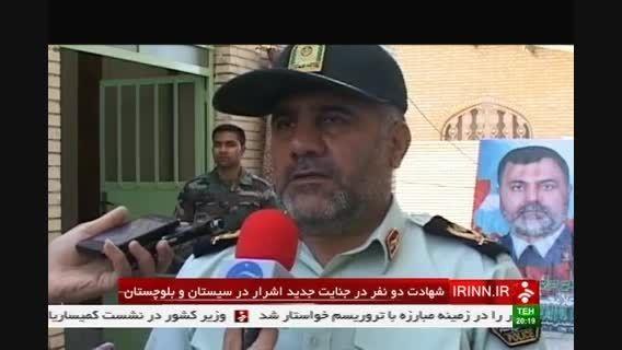 شهادت یک مامور نیروی انتظامی و یک شهروند در سیستان