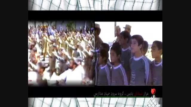 فیلم گروه سرود جهاد مدارس