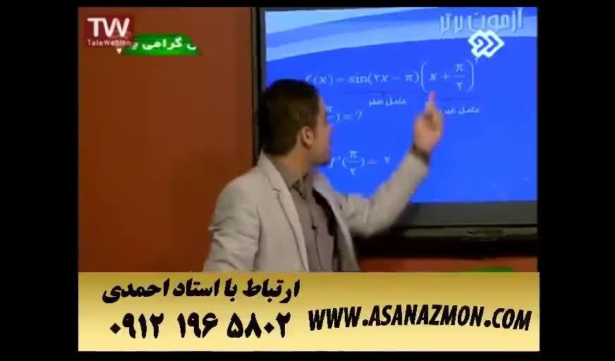 آموزش و حل تست با راه حل کوتاه درس ریاضی - کنکور ۷