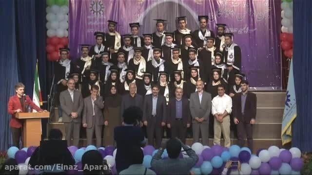 جشن فارغ التحصیلی دانشگاه علم و صنعت ایران