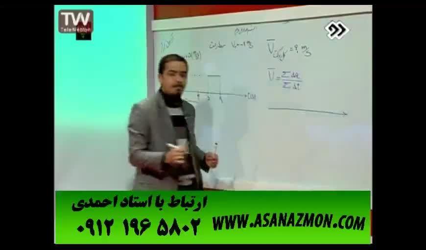 آموزش و تدرس درس فیزیک - کنکور ۱۰
