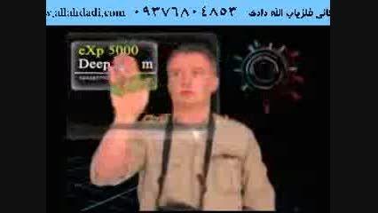 دستگاه گنج یاب تصویری قیمت دستگاه فلزیاب okm exp 5000