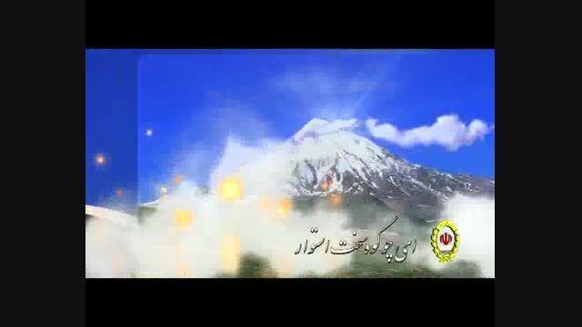 سرود بانک ملی ایران