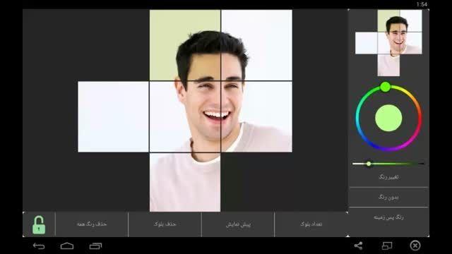 نرم افزار عکس رنگی رنگی