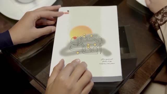 تقریظ مقام معظم رهبری بر کتاب دختران آفتاب