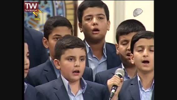 همخوانی زیبای نوجوانان موسسه بینه اصفهان محضر رهبری