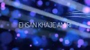 تیزر کنسرت احسان خواجه امیری-آمریکا 2014