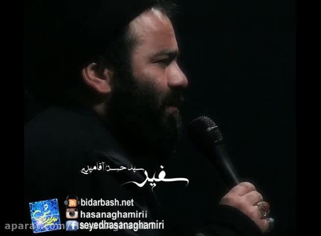 آقامیری-سفیر - آقامیری-سید-حسن-آقامیری