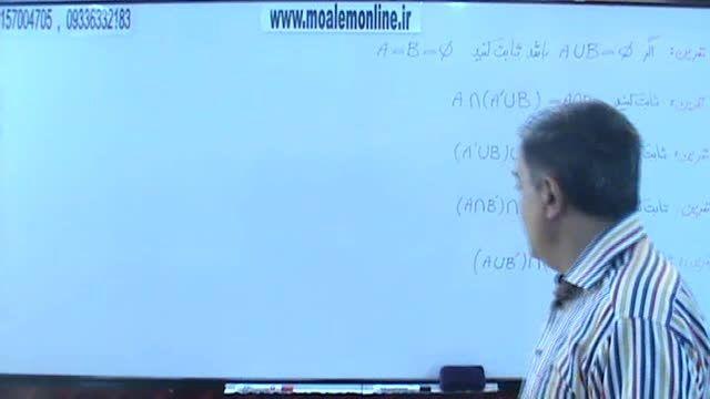 آموزش جادویی ریاضی نهم - مجموعه ها
