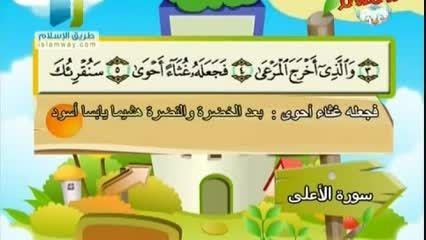 اموزش سورة الأعلى.برای کودکان