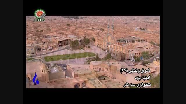 ابنیه تاریخی یزد