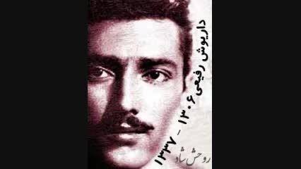 داریوش رفیعی - گلنار