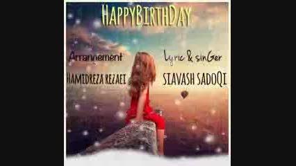 آهنگ جدیدو شاد تولدت مبارک باصدای سیاوش صدوقی