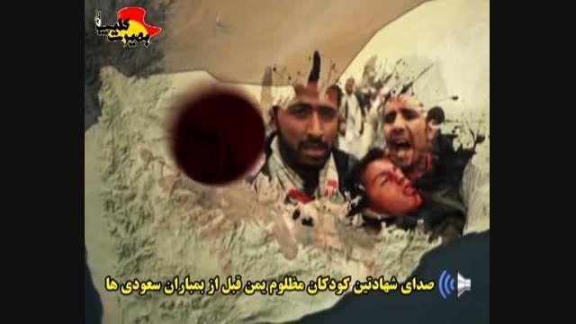 صدای شهادتین کودکان مظلوم یمن قبل از بمباران سعودی ها