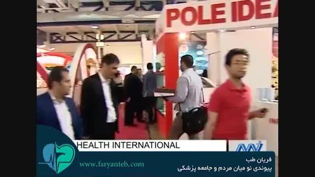 گزارش شبکه خبر از نمایشگاه ایران هلث، باز نشر فریان طب