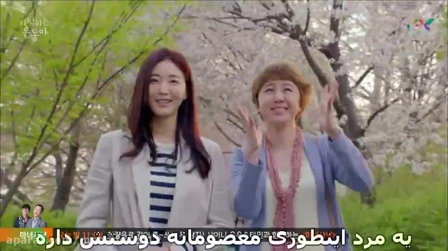 سریال عشق من ایون دونگ۲۰۱۵-قسمت 3 پارت 6