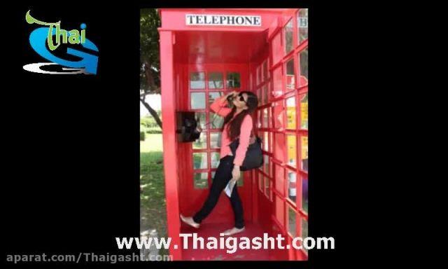 شهر بازی تایلند 1 (www.Thaigasht.com)
