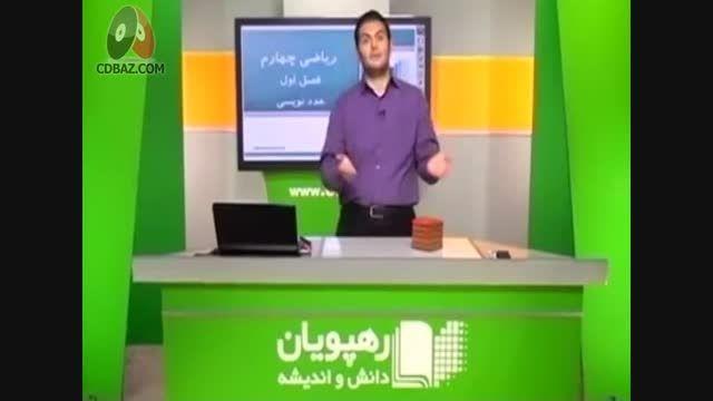 ویدیو آموزش ریاضی چهارم دبستان