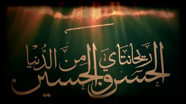 جانم فدای حسن و حسین رضی الله عنهما - مسلمان موحد